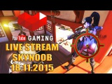 Overwatch | запись стрима от 18.11.2015 | Skynoob