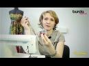 Швейная машинка. Видео урок 11 от Burda: работа с косой бейкой 2