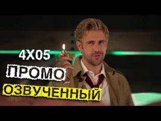 Стрела 4 сезон 5 серия Промо (Русская озвучка) Константин!!!