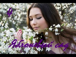 Яблоневый сад  4 серия  фильм мелодрама сериал смотреть онлайн