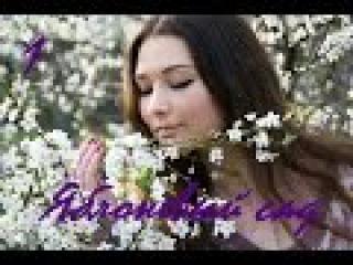 Яблоневый сад  1 серия  фильм мелодрама сериал смотреть онлайн