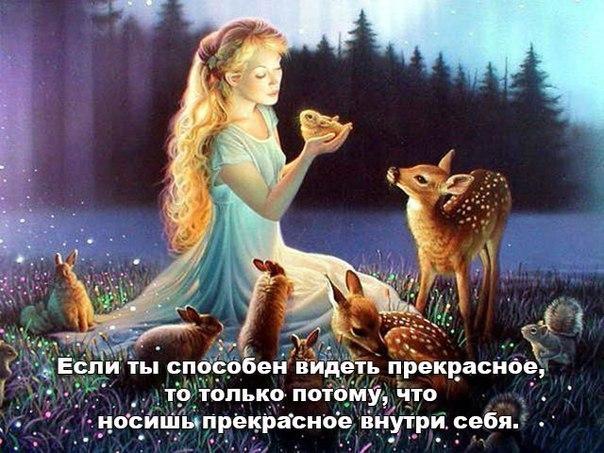 Прекрасное внутри Вас….