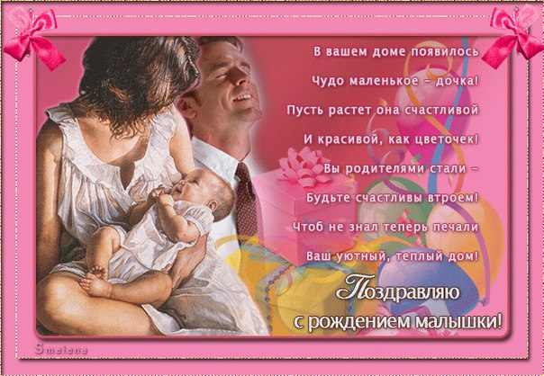Поздравления с рождением дочки короткие папе