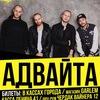 АДВАЙТА | OFFICIAL PUBLIC