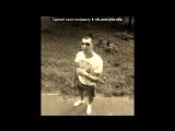 «С моей стены» под музыку Антиреспект - Тишины хочу. Picrolla