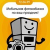 Photomobi.ru / Фотокабинка / Фотобудка в Сургуте