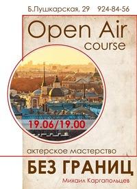 OPEN AIR - Активный актёрский тренинг для жизни