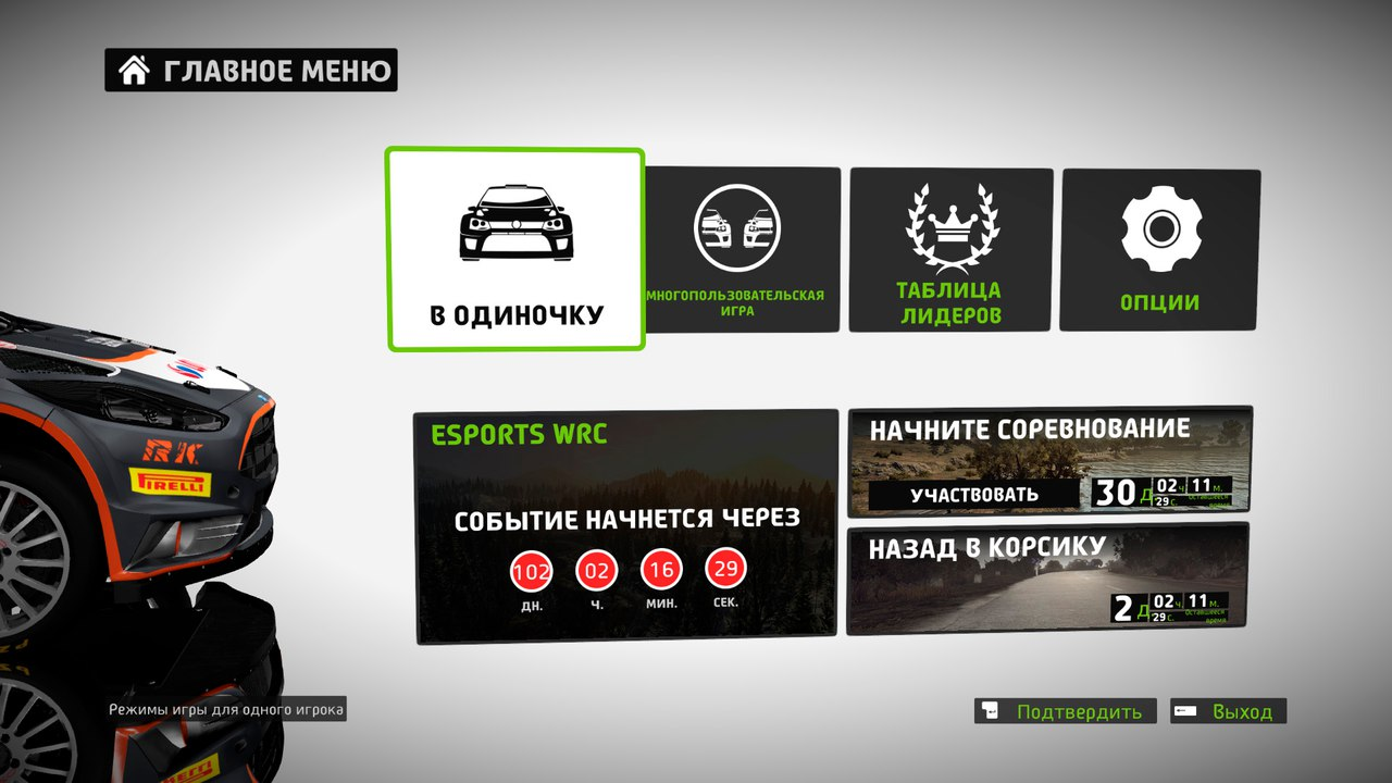 WRC 5: FIA World Rally Championship [v 1.0.9 + DLC's] (2015) PC | RePack от xatab скачать торрент