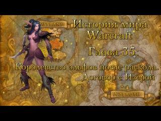 [WarCraft] История мира Warcraft. Глава 35: Королевство эльфов после раскола. Договор с Изе...