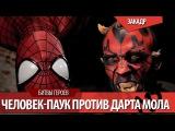 ЧЕЛОВЕК-ПАУК против ДАРТА МОЛА/SPIDER-MAN vs DARTH MAUL(На Русском)