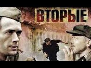 Вторые, отряд Кочубея, 8 серия, военный сериал, 8 серий
