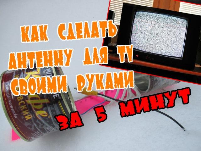 Как сделать антенну для телевизора из подручных материалов своими руками