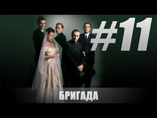 Сериал Бригада 11 серия full HD
