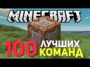 100 САМЫХ ЛУЧШИХ И ПОЛЕЗНЫХ КОМАНД В MINECRAFT 1.8