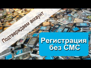 Виртуальный номер для смс регистрации ВК, ОК, YouTube, Твиттер