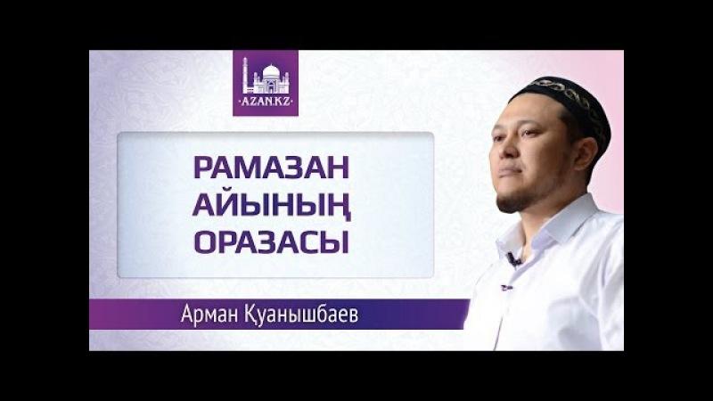 Рамазан айының оразасы ᴴᴰ Арман Каунышбаев