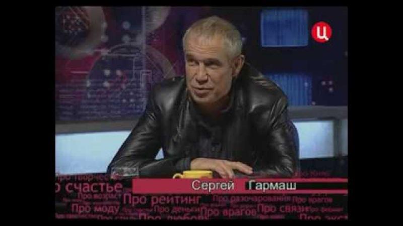 Сергей Гармаш Временно Доступен