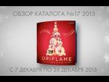 Обзор каталога 17 2015 Орифлэйм - SALE