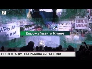 Девальвация рубля | Крах России близок | Прогноз от Сбербанка
