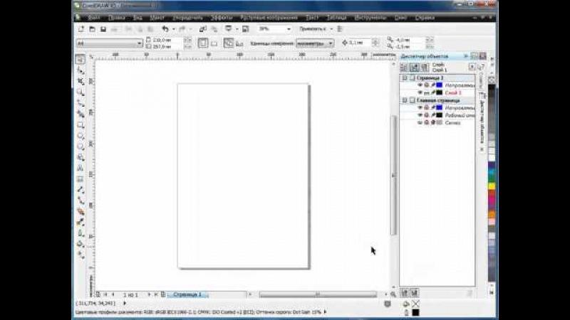 Corel Draw X5 для начинающих. Импорт (8.2)
