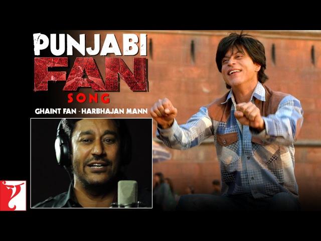 Punjabi FAN Song Anthem | Ghaint Fan - Harbhajan Mann | Shah Rukh Khan | FanAnthem