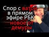 Степан Демура  ставит вату на место в прямом эфире РБК 22 января 2016