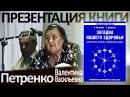 Презентация книги Загадка нашего здоровья 1 в Краснодаре - Петренко Валентина Васильевна