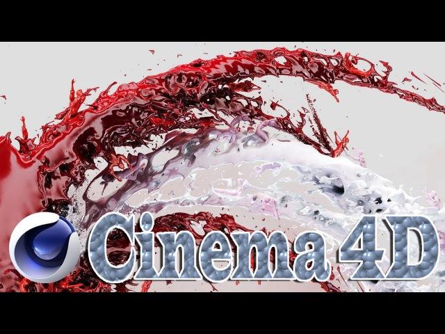 Уроки Cinema 4D R15 - визуализация и настройки рендера