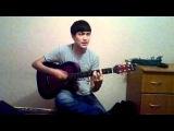 Марат-Шын сүйдім (казахские песни под гитару)