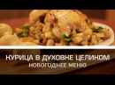 Курица в духовке целиком: новогоднее меню [Мужская кулинария]