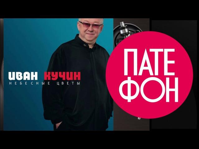 Иван Кучин - Небесные цветы (Full album)