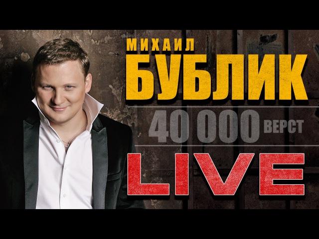 МИХАИЛ БУБЛИК - 40000 ВЕРСТ - ВИДЕОАЛЬБОМ ( Live Video Album) / MICHAEL BUBLIK- 40000 verst