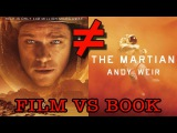 The Martian - Whats The Difference
