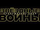 Звёздные войны  эпизод 7 трейлер (rus) HD 720p