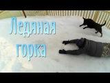 Ледяная горка (как сделать горку из снега)