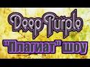 Плагиат шоу эпизод 2 Народ против Deep Purple