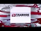 Главное» с Никой Стрижак Пятый канал 25 октября 2015 Новости Украины России Мира