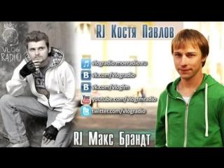 RJ Макс Брандт и Костя Павлов - О планах (19.11.12)