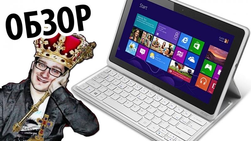 Обзор планшета-ПК Acer Iconia Tab W7