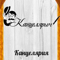 Канцтовары в Севастополе. Доставка канцтоваров.