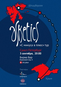 Asketics — 3 сентября * Биржа бар