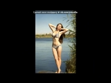 «Красивые места мира!!!» под музыку Диман - Шпана (Бумер OST, 2004). Picrolla