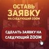 Zoom-Omsk