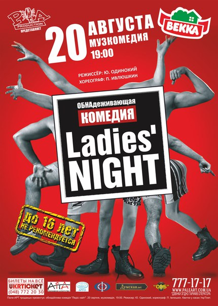 Спектакль ladies night билеты