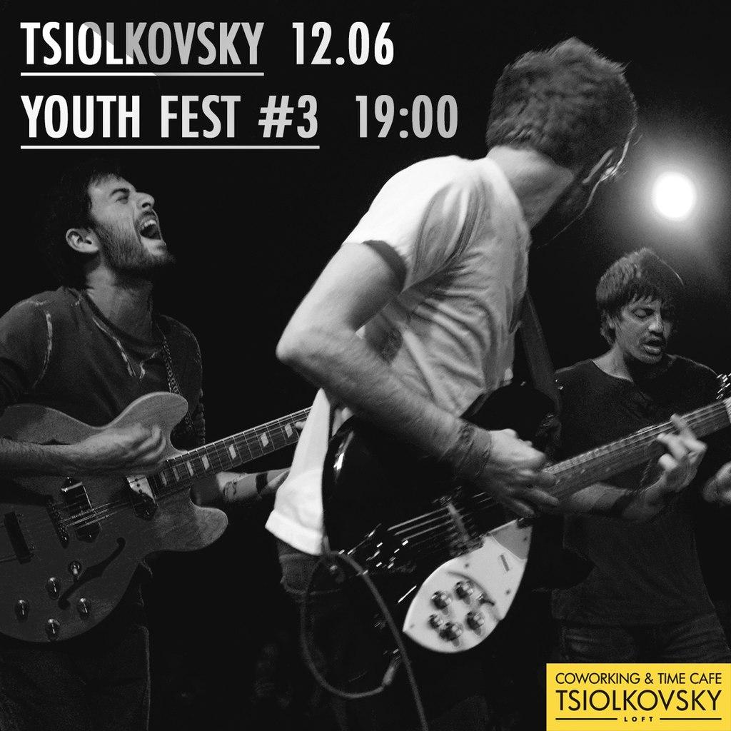 Афиша Калуга 12.05 19:00 TSIOLKOVSKY YOUTH FEST 3