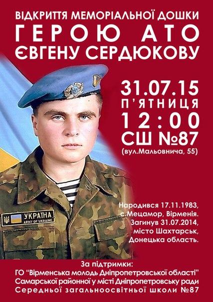 Відкриття меморіальної дошки - Євгену Сердюкову