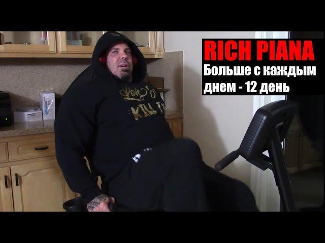 Рич Пиана БОЛЬШЕ С КАЖДЫМ ДНЁМ 12й день RUS Sportfaza