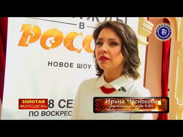 Золотая молодежь. КВНщица Ирина Чеснокова