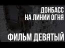 Фильм 9 й Привет из Горловки Документальный проект NewsFront Донбасс На линии огня 18