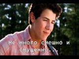 Camp Rock 2 - Nick Jonas - Introducing Me with Russian subtitles